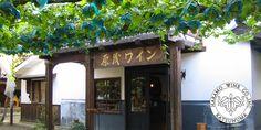ぶどうと原茂ワイン Japan, Wine, Outdoor Decor, Travel, Home Decor, Viajes, Decoration Home, Room Decor, Destinations