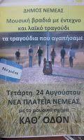 nemeapress: Νεμέα: Μουσική βραδιά με το μουσικό σχήμα 'ΚΑΘ' ΟΔ...