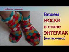 Как вязать разноцветные носки в стиле энтерлак.. Link download…