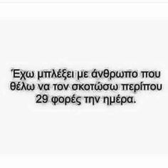 pinterest: simonewanscher Greek Memes, Funny Greek Quotes, Funny Quotes, My Life Quotes, All Quotes, Best Quotes, Serious Quotes, Funny Statuses, My Philosophy