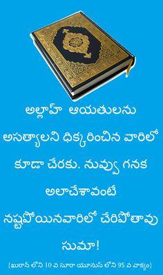 అల్లాహ్  ఆయతులను అసత్యాలని ధిక్కరించిన వారిలో కూడా చేరకు. నువ్వు గనక అలాచేశావంటే నష్టపోయినవారిలో చేరిపోతావు సుమా! {ఖురాన్ లోని 10 వ సూరా యూనుస్ లోని 95 వ వాక్యం} (Social network id: rammohanreddy777@gmail.com), Tags: Muttaqeen Islamic Center, Telangana, Andhra Pradesh, Hyderabad, india., Quran, Islam, telugu Quran, surah Yunus., (Quran 10: 94, 95)., So if you are in doubt, [O Muhammad], about that which We have revealed to you, then ask those who have been reading the Scripture before you…