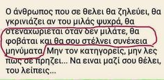 Θες μπουνια? - Κεφαλαιο 8 - Wattpad Bff Quotes, Greek Quotes, Couple Quotes, Love Quotes, Motivational Quotes, Inspirational Quotes, Heartbreaking Quotes, Greek Words, Romantic Quotes