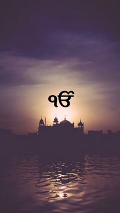 Sikh Quotes, Gurbani Quotes, Holy Quotes, Guru Nanak Photo, Guru Nanak Ji, Guru Granth Sahib Quotes, Sri Guru Granth Sahib, Golden Temple Wallpaper, Guru Nanak Wallpaper