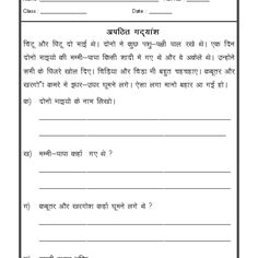 Language Hindi Worksheet - Unseen Passage in Hindi - 05 Worksheet For Class 2, 2nd Grade Reading Worksheets, Creative Writing Worksheets, First Grade Reading Comprehension, Comprehension Worksheets, Hindi Worksheets, Grammar Worksheets, Printable Worksheets, Grammar Lessons
