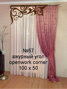 (54) Одноклассники Diy Curtains, Curtains With Blinds, Window Curtains, Window Coverings, Window Treatments, Curtains For Arched Windows, Living Room Decor, Bedroom Decor, Drapery Designs