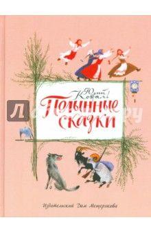 Юрий Коваль - Полынные сказки обложка книги