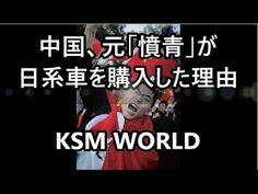 【KSM】中国、日系車に乗って考え方が一変!「元」愛国青年が日系車を購入した理由