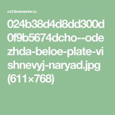 024b38d4d8dd300d0f9b5674dcho--odezhda-beloe-plate-vishnevyj-naryad.jpg (611×768)