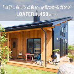 平屋+αで暮らす 'LOAFER' Cabin Homes, Log Homes, Tiny Modular Homes, My House Plans, Bungalow House Design, House Paint Exterior, Diy Interior, Modern Industrial, Wood Design