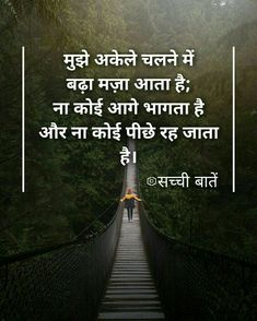 Sanjana v singh motivational thoughts in hindi, hindi quotes on life, motivational picture quotes Motivational Thoughts In Hindi, Motivational Picture Quotes, Good Thoughts Quotes, Attitude Quotes, Status Quotes, Deep Thoughts, Hindi Quotes Images, Life Quotes Pictures, Hindi Quotes On Life