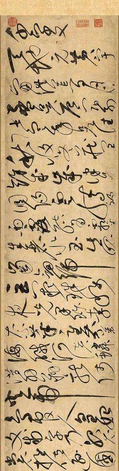 天下一人绝世墨宝——宋徽宗《狂草千字文》赏析 Calligraphy N, Chinese Calligraphy, Chinese Culture, Chinese Art, Chinese Patterns, Writing Art, Asian Design, China Painting, Penmanship