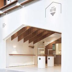 . - 여기는 소복 홍대점입니다.  오전에 준비를 마치고 오픈한 모습이네요 :) -  #소복#홍대소복#소복아이스크림#홍대카페 #sobok#dessert#korea#coffee#icecream #홍대맛집#서면소복#전주소복#디저트 Facade Design, Exterior Design, Interior And Exterior, Shop Interiors, Office Interiors, Commercial Design, Commercial Interiors, Shop Interior Design, Retail Design