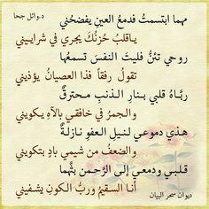 رب الكون يشفينى Arabic Poetry, Arabic Words, Arabic Quotes, Islamic Pictures, Cool Words, Quotations, Literature, Poems, Architecture Diagrams