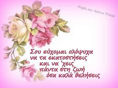 Happy Birthday Video, Birthday Name, Happy Birthday Wishes, Birthday Quotes, Happy Name Day, Greek Quotes, Morning Quotes, Birthday Celebration, Best Quotes