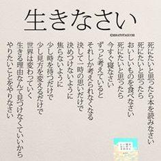 ぜひ新刊を読まれた方がいましたら、「#きっと明日はいい日になる」というタグをつけて好きな作品やご感想を投稿頂けると嬉しいです。また、書店で新刊を見かけたら、ぜひハッシュタグをつけて教えてください! . ⋆ ⋆ 作品の裏話や最新情報を公開。よかったらフォローください。 Twitter☞ taguchi_h ⋆ ⋆ #日本語#生きなさい #エッセイ#名言 #死にたい#辛い#手書き #10代#仕事#言葉 Kind Words, Cool Words, Wise Quotes, Inspirational Quotes, Quotations, Qoutes, Favorite Words, Powerful Words, Proverbs
