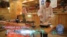 Гималайская соль при обустройстве саун и бань— как использовать? Можно узнать в магазине «Лефрат» Тольятти