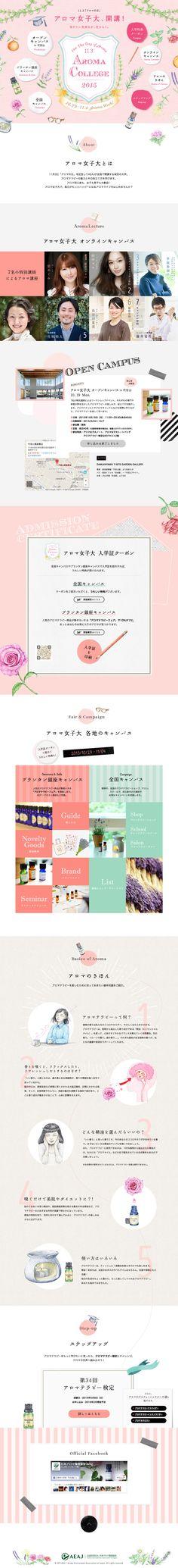 アロマ女子大 - 公益社団法人 日本アロマ環境協会 - 女性向けで、イラストのポイント使いとか、適度に動きのあるデザインがステキ♡|webdesign, design, lp, landingpage, natural, pink, beige