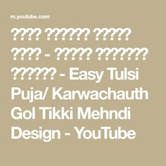 आसान मेहँदी लगाना सीखे - शेडेड करवाचौथ मेहँदी - Easy Tulsi Puja/ Karwachauth Gol Tikki Mehndi Design - YouTube Design Youtube, Beauty Hacks Lips, Math, Beautiful, Math Resources, Mathematics