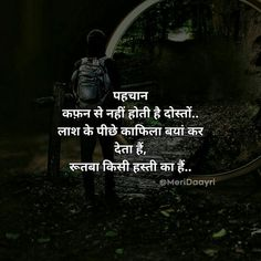 Fitness motivation quotes in hindi 15 ideas Short Inspirational Quotes, Motivational Quotes For Success, Motivational Lines, Motivation Positive, Fitness Motivation Quotes, Positive Quotes, Hindi Quotes On Life, Top Quotes, Life Quotes