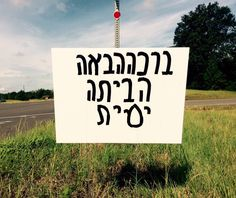 Idiotic Islamophobes Call 911 After Seeing Sign In Hebrew  Residents in the small Louisiana community of Gardner contacted both the local sheriff's department and the media to report signs they believed may have contained a terrorist threat written in Arabic.  http://www.doamuslims.org/?p=4605  #Islam #Muslims #Islamophobia #America