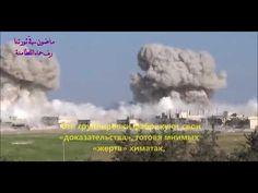 Сирия ВВС САР и ВКС РФ уничтожают террористов в Восточной Гуте пригорода...