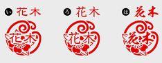 Image result for what is a hanko stamp Logo Stamp, Illustration Art, Arabic Calligraphy, Japanese, Diys, Stamps, Cards, Image, Seals