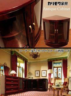 Cabinet カリモク ガラスキャビネット1 インテリア コーナー家具 A030 アンティーク 雑貨 Antique ¥12800yen 〆07月14日