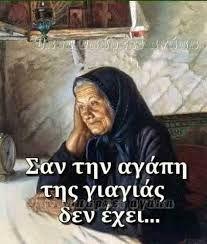 Αποτέλεσμα εικόνας για صور شيخوخه Family Quotes, Life Quotes, True Love, My Love, Grandmother Quotes, Greek Culture, Greek Quotes, Good Morning Quotes, Inspire Me