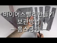 tip 바이어스빨리만들기방법 / 보관방법 [봄스공방boms] - YouTube Patch Quilt, Sewing Toys, Sewing Hacks, Hand Sewing, Diy And Crafts, Patches, Quilts, Tips, Sewing Patterns