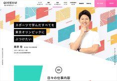 カンテレ 2019新卒採用サイト | WEB PRODUCTION | WORKS | Vogaro株式会社 - ヴォガロ株式会社 Web Design, Site Design, Graphic Design, Web Layout, Layout Design, Thing 1, Japanese Design, Banner Design, Girl Scouts