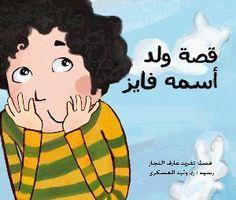 A Story About a Boy Called Fayez: Children's Arabic Book by Syraj by Taghreed A. Najjar http://www.amazon.com/dp/B003QCXK7Y/ref=cm_sw_r_pi_dp_Pf4Stb0Y8DQDR4J4