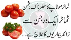 Amazing Benefits Of Tomato In Urdu Hindi l  ٹماٹر کے حیرت انگیز فائدے l ...