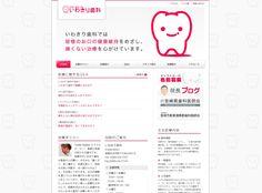 宮崎市のいわきり歯科 - 宮崎市 歯科医院 歯医者 審美歯科 矯正歯科 インプラント 小児歯科    (via http://www.iwakiri-dc.net/ )