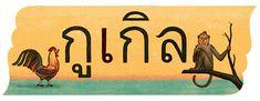 In Thailand, July 29th every year is celebrated as National Thai Language, วันภาษาไทยแห่งชาติ (Wan Phasa Thai Haeng Chat).