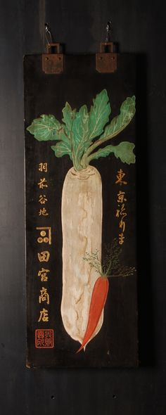 Kanban, a lacquered wood shop sign with a daikon and ninjin (carrot) for a vegetable shop, Meiji period. #JapaneseDesign