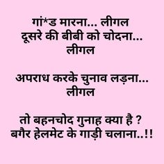 Adult hindi non veg jokes. Funny Quotes In Hindi, Funny Sms, Jokes In Hindi, Sarcastic Quotes, Very Funny Jokes, Funny Jokes For Adults, Stupid Funny Memes, Funny Facts, Adult Joke