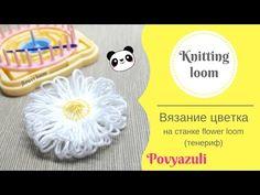 Вязание цветочка на станке тенерифе (flower loom) - YouTube Loom Knitting, Handmade Flowers, Facial Tissue, Crochet, Macrame, Blog, Crafts, Youtube, Dots