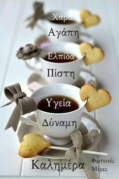 Καλημερα Happy Name Day Wishes, Good Morning Wishes, Happy Day, Jehovah Paradise, Greek Easter, Religion Quotes, L Love You, Facebook Humor, Greek Words