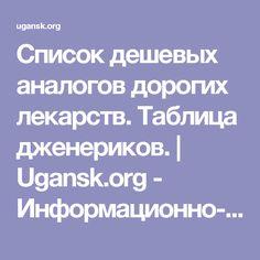 Список дешевых аналогов дорогих лекарств. Таблица дженериков. | Ugansk.org - Информационно-развлекательный портал г. Нефтеюганска