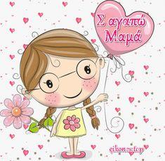 Χρόνια Πολλά Μαμά!(εικόνες) - eikones top Good Morning Dear Friend, Hello Kitty, Minnie Mouse, Disney Characters, Fictional Characters, Greeting Cards, Gif, Stickers, Google