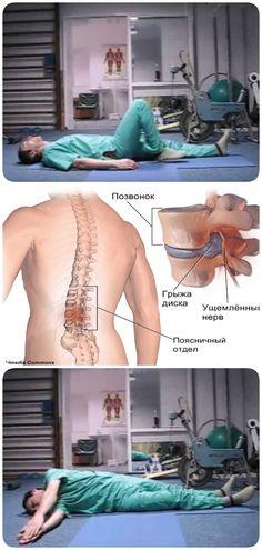 Хирург отговорил меня от операции и посоветовал делать эту зарядку! И ведь помогло! Physical Fitness, Yoga Fitness, Health Fitness, Spa Massage, Sciatica, Back Pain, Health And Beauty, Workout, White Shirts