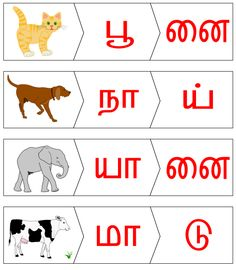 Puzzle - விலங்கு பெயர் - 2 எழுத்து Keywords:playingtots,playing tots,playing,tots,tot,free,printable,play,learn,kids,toddler,preschool,teach,classroom,activity,count,match,sort,patterns,shape,fruits,basics,color,mom,home,education,tamil,pdf,file,folder,game,busy,bag,ezhuthukkal,thirukural,uyir,mei,letter,worksheet,aathichudi,aathichoodi,playtime,teacher,number,alphabet,coloring,sheet,word,trace,write,நிறங்கள்,தமிழ் ,எழுத்து,எழுத்துக்கள்,எழுது,flash,card,flashcard,chart Letter Worksheets, Free Printable Worksheets, Preschool Worksheets, Preschool Learning, Toddler Preschool, Printables, Teaching, Quiet Time Activities, Classroom Activities