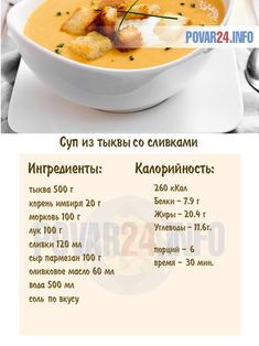 Суп из тыквы со сливками, тыквенный суп с имбирем Clean Recipes, Cooking Recipes, Healthy Recipes, Veg Dishes, Tasty, Yummy Food, Healthy Life, Easy Meals, Food And Drink