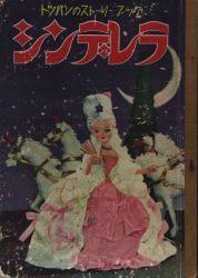 トッパンのストーリーブック1 シンデレラ カバー付