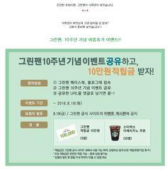 그린팬, 10주년 기념 공유 이벤트  http://blog.naver.com/greenpankorea/220760499929