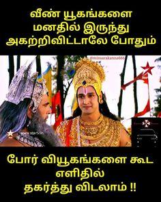 geethacharam tamil dialogue
