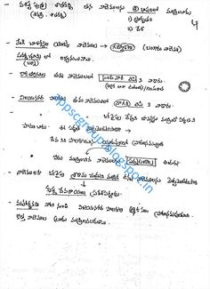 Pages Andhra History Class Notes: Early History of Andhra- for APPSC Group 2 and Group 1 Exam- Part 1 Class Notes, History Class, Public Service, Study Materials, Telugu, Knowledge, Pdf, Group, Medium