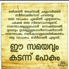 Inspirational Quotes In Malayalam Malayalam Quotes Pinterest