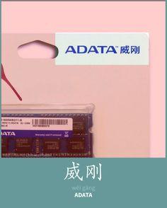 威刚 - wēi gāng - ADATA