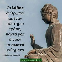 Greek Quotes, Way Of Life, Movie Quotes, Acting, Wisdom, Motivation, Sayings, Words, Inspiration